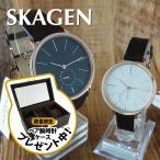 スカーゲン ペアウォッチ ハーゲン SKW6213SKW2356 あすつく 腕時計
