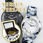 ヴェルサーチ ベルサーチ ヴェルサス 時計 ペアウォッチ カモフラージュ SOF030014SOF040014 腕時計