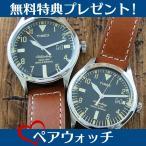 タイメックス ペアウォッチ レッドウィング TW2P84000TW2P84600 あすつく 腕時計