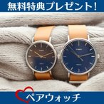 タイメックス ペアウォッチ ウィークエンダー TW2P97800TW2P98300 あすつく 腕時計