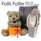 女性 誕生日プレゼント フォリフォリ 腕時計 レディース ショッパーつき くまさんラッピング レザー ギフト プレゼント 選べる7カラー