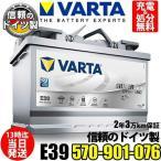 VARTA   バルタ   輸入車バッテリー   SILVER DYNAMIC AGM  570 901 076