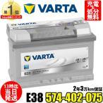 574 402 075 VARTA 欧州車用バッテリー silver dynamic 574402075