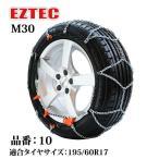 タイヤチェーン EZTEC イージーテック M30 高性能金属性スノーチェーン weissenfels バイセンフェルス 品番:10 195/60R17 (サマータイヤ/スタッドレスタイヤ)