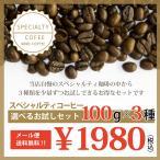 コーヒー豆  スペシャルティコーヒー 選べる お試し セット 100g×3種類