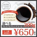 コーヒー豆 珈琲 送料無料 選べるプレミアムブレンドコーヒー 200g