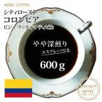 シティロースト コロンビア サントゥアリオ ブルボン  600g(300g×2袋)