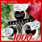 コーヒー コーヒー豆 福袋 1000円 セット 3種入り 選べる ブレンド スペシャルティコーヒー COE