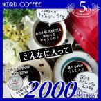 福袋2000円セット ゲイシャ 選べるスペシャルティコーヒー 選べるCOE