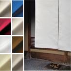 【無地のれん】 格子織り スラブ織り 和風織り 綿平 サイズオーダー、ロング可