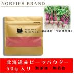 北海道赤ビーツパウダー 50g 無添加 無着色 無農薬栽培 100%北海道産 ビーツ粉末 送料無料 NORFIES BRAND ノルフィーズブランド