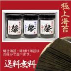 送料無料 卓上馨(かおる)3本セット 焼き海苔味付け海苔