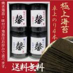 送料無料 卓上馨(かおる)4本セット 焼き海苔味付け海苔