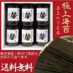 送料無料 卓上馨(かおる)6本セット 焼き海苔味付け海苔