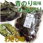 味付けもみ海苔 青のりわさび 業務用サイズ 50g2袋【送料別】