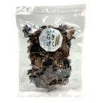 【ネコポス便送料無料】日本産乾燥きくらげ 100g 完全無農薬栽培 木耳 ポイント消化