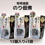 【送料無料】 海苔佃煮(1膳用/個包装)(有明海産上質