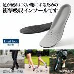 インソール 足が疲れにくい靴にするための 衝撃吸収インソール  中敷き インソール なかじき 疲れない 疲れにくい 靴  メンズ レディース 男性 女性 送料無料