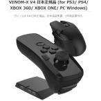 VenomX-V4 日本正規品 日本語説明書付属 1年保証書付き (for PS3/ PS4/ XBOX 360/ XBOX ONE/ PC Windows)