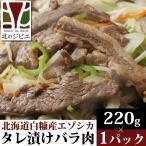 鹿肉 エゾシカ バラ肉 タレ漬焼肉用 220g(1パック) ジビエ バーベキュー BBQ ジビエ 野生肉 エゾ鹿 北海道白糠産 蝦夷鹿