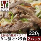 鹿肉 エゾシカ バラ肉 タレ漬焼肉用 220g×3パック お徳用 ジビエ バーベキュー BBQ ジビエ 野生肉 エゾ鹿 北海道白糠産 蝦夷鹿