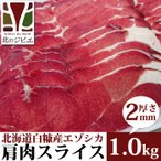 鹿肉 肩肉 スライス 2mm 1kg (500g×2パック)(しゃぶしゃぶ用に最適!)エゾシカ肉/ジビエ料理/北海道産えぞ鹿