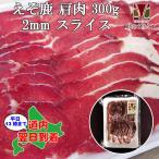 鹿肉 肩肉 スライス 2mm 300g(しゃぶしゃぶ用に最適!)エゾシカ肉/ジビエ料理/蝦夷鹿/北海道産えぞ鹿/工場直販