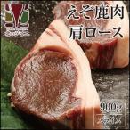 エゾ鹿肉肩ロース業務用 スライス15mm(900g)ジビエ料理 / エゾシカ / 蝦夷鹿 / えぞ鹿 / 生肉 / 精肉 / ベニソン / 業務用 / ステーキ