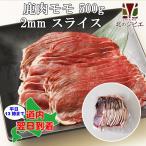 鹿肉 モモ肉 スライス 2mm 500g(しゃぶしゃぶ用に最適!)エゾシカ肉/ジビエ料理/蝦夷鹿/北海道産えぞ鹿/工場直販/鹿肉 モモ