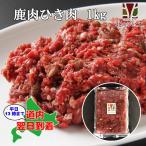 鹿肉 赤身ひき肉 1kg (500g×2パック)エゾシカ肉/ジビエ料理/蝦夷鹿/北海道産えぞ鹿/工場直販