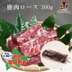 [ポイント10倍] 鹿肉 ロース肉 ブロック 300g エゾシカ肉/ジビエ料理/蝦夷鹿/北海道産えぞ鹿/工場直販