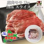 [ポイント10倍] 鹿肉 モモ肉 スライス 2mm 1kg (500g×2パック)(しゃぶしゃぶ用に最適!)エゾシカ肉/ジビエ料理/蝦夷鹿/北海道産えぞ鹿/工場直販/鹿肉 モモ