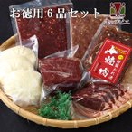【送料無料】鹿肉 大人気 6点セット!(スネ300g/15mmロース300g/ひき肉500g/つみれ200g/ロース焼肉220g/しかまん3個)