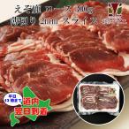 鹿肉 エゾシカ ロース 200g スライス ジビエ 野生肉 エゾ鹿 北海道白糠産 蝦夷鹿