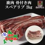 鹿肉 スペアリブ 2kg (1kg×2) (骨付き肉)エゾシカ肉/ジビエ料理/蝦夷鹿/北海道産えぞ鹿/工場直販
