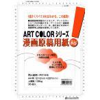 アートカラー漫画原稿用紙(SD) スタンダードA4 135g 35枚 5セット組 合計175枚