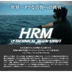 CB ONE / HRM 606 TECHNICAL JIGGN SHAFT