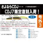 ラパラ カウントダウンジョイントCDJ-7 限定復刻版