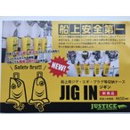 JUSTICE ジャスティス / JIG IN