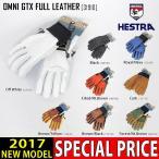 16-17 へストラ HESTRA グローブ OMNI GTX FULL LEATHER 手袋 31910