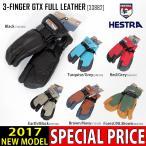16-17 へストラ HESTRA グローブ 3-FINGER GTX FULL LEATHER 手袋 33882