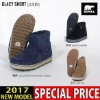 ショッピングLL ソレル SOREL ブーツ グレイシー ショート GLACY SHORT 靴 レディース LL5195 スノーブーツ