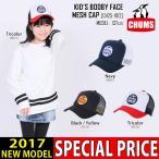 チャムス CHUMS キッズ ブービー フェイス メッシュ キャップ KID'S BOOBY FACE MESH CAP 帽子 キャップ CH25-1012 キッズ