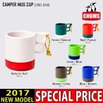 チャムス CHUMS マグカップ CAMPER MUG CUP アウトドア アクセサリー CH62-1048