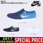 NIKE SB ナイキ SB ZOOM STEFAN JANOSKI SLIP CANVAS スニーカー 靴 831749 メンズ レディース
