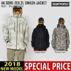 17-18 新作 BURTON バートン AK メンズ ウェア ジャケット AK GORE-TEX 2L SWASH JACKET ゴアテックス スノボ スノーボードウェア スキーウェア 100011