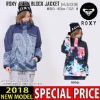 17-18 即日発送 ROXY ロキシー レディース ウェア ジャケット ROXY JETTY BLOCK JACKET スキー スノボ ERJTJ03138