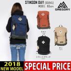 ショッピンググレゴリー グレゴリー リュック メンズ レディース 65945 STINSON DAY GREGORY バッグ バックパック アウトドア 登山 トレッキング