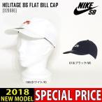 ナイキ エスビー NIKE SB キャップ 926686 HELITAGE 86 FLAT BILL CAP 帽子 メンズ レディース