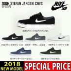 ナイキ エスビー NIKE SB スニーカー 615957 ZOOM STEFAN JANOSKI CNVS 靴 メンズ